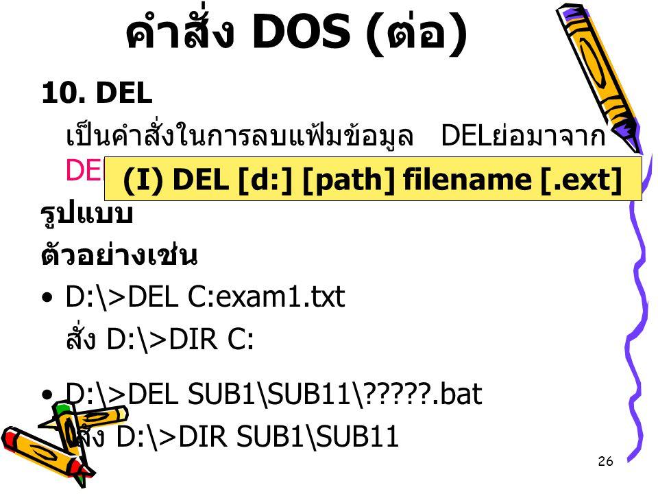 (I) DEL [d:] [path] filename [.ext]